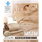 帝人共同開発 マイティトップ(R)II使用 清潔・快適寝具 ダブル 6点セット ブラウン