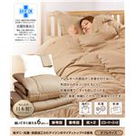 帝人共同開発 マイティトップ(R)II使用 清潔・快適寝具 ダブル 6点セット ツートン