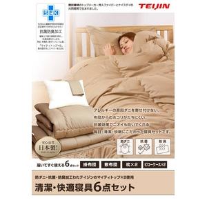 防ダニ・抗菌・防臭加工わたマイティトップII使用の清潔・快適寝具6点セット ダブル ベージュ - 拡大画像