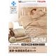 防ダニ・抗菌・防臭加工わたマイティトップII使用の清潔・快適寝具6点セット ダブル ベージュ - 縮小画像1