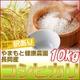 【訳あり】やまもと健康農園の新潟県長岡産コシヒカリ白米10kg(5kg×2袋)