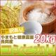 【訳あり】やまもと健康農園の新潟県長岡産コシヒカリ白米20kg(5kg×4袋)