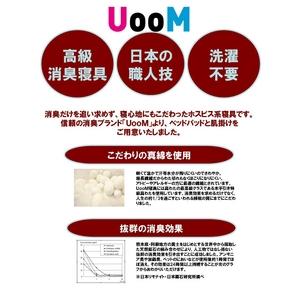 UooM 高級消臭肌掛け布団【ダブルサイズ】