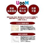 UooM 高級消臭肌掛け布団【ダブルサイズ】 税込:84,000円