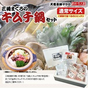 【三崎恵水産】三崎まぐろのキムチ鍋セット(4~5人前)の詳細を見る