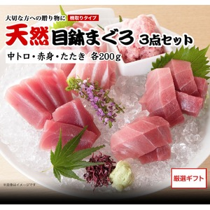【三崎恵水産】天然目鉢まぐろ3点詰合せセット(中トロ・赤身・たたき 各200g)