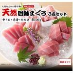 【三崎恵水産】天然目鉢まぐろ3点詰合せセット(中トロ・赤身・たたき 各100g)
