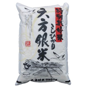 【平成30年産新米予約】コウノトリ舞い降りるコシヒカリ 六方銀米 5kg 白米
