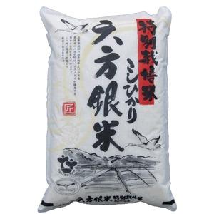 【平成30年産新米予約】コウノトリ舞い降りるコシヒカリ 六方銀米 5kg 玄米