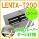フラボノイド配合で口臭予防も!日本製フレーバーの電子タバコ『LENTA-T200』スタートキット(本体)【ターボフィルター(メンソール)セット】 写真1