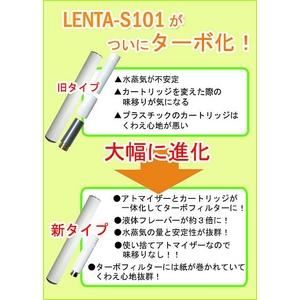 フラボノイド配合で口臭予防も!日本製フレーバーの電子タバコ『LENTA-S101』ターボ仕様スタートキット(本体)【ターボフィルター(メンソール)セット】