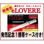 日本製フレーバーで安心!絶品の電子タバコが遂にスペシャルプライスで★『eLOVERE(イーラブレ)』スタートキット(本体)