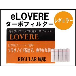 【電子タバコ・日本製フレーバー】『eLOVERE(イーラブレ)』用ターボフィルター・レギュラー20本セット(5本×4箱) - 拡大画像