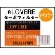 【電子タバコ・日本製フレーバー】『eLOVERE(イーラブレ)』用ターボフィルター・レギュラー20本セット(5本×4箱) - 縮小画像1