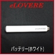 電子タバコ『eLOVERE(イーラブレ)』バッテリー