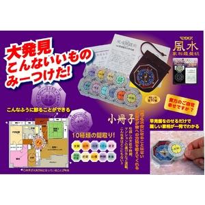 家相盤付き風水コンパス【10個入り】