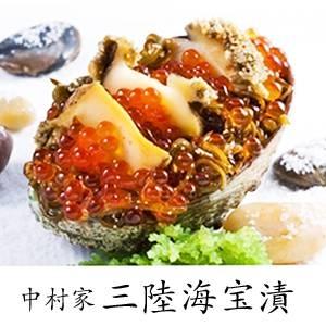 中村家 三陸海宝漬 420g - 拡大画像