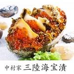 中村家 三陸海宝漬 420g