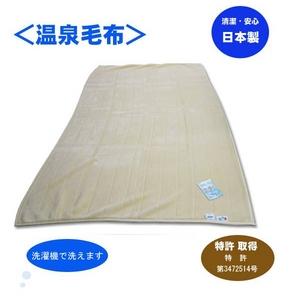 マイナスイオン温泉掛毛布OSA511509サイズ180x230cmクリーム