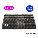 清潔!日本製 ゲルマパワーわた入り毛布・パッド