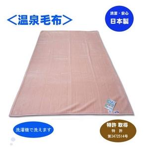 マイナスイオン温泉掛毛布OSA011009サイズ140x200cmピンク - 拡大画像