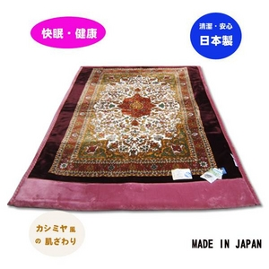 マイナスイオン温泉毛布KW21021ジェニファーサイズ140x200cm ワイン - 拡大画像