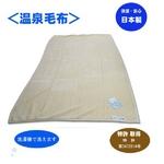温泉掛毛布 OSA511509 サイズ 180x230cm クリーム