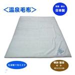 温泉掛毛布 OSA011009 サイズ 140x200cm グリーン