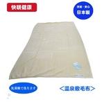 温泉敷毛布 OSA530709 サイズ 140x240cm クリーム