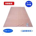 温泉敷毛布 OSA530709 サイズ 140x240cm ピンク