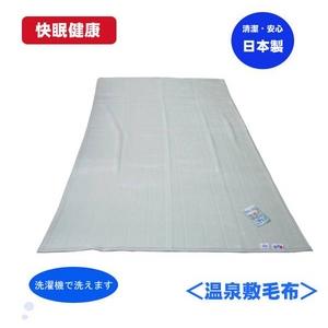 温泉敷毛布 OSA530709 サイズ 140x240cm グリーン - 拡大画像