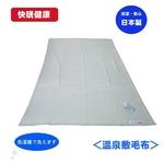 温泉敷毛布 OSA530709 サイズ 140x240cm グリーン