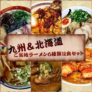 九州&北海道ご当地ラーメン 6種類12食セット - 拡大画像