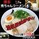 九州&北海道ご当地ラーメン 6種類12食セット - 縮小画像2