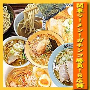 ガチンコ勝負!関東選抜 ラーメン6店舗お試しセット - 拡大画像