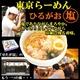 ガチンコ勝負!関東選抜 ラーメン6店舗お試しセット - 縮小画像4