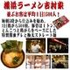 超人気店ご当地ラーメン 9店舗18食入りお試しセット - 縮小画像2