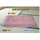 コットンメッシュケット ピンク 綿100% 日本製