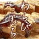 わらび餅400g×2個セット