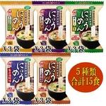 にゅうめん5種類15食セット