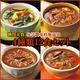 フリーズドライカレー 瞬間美食 4種12食セット - 縮小画像1