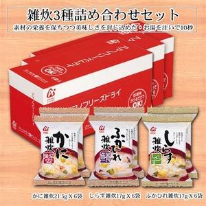 アマノフーズ  フリーズドライ 雑炊 3種類18食入セット - 拡大画像