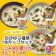 Cayu-na(かゆー菜)おかゆ3種18カップセット - 縮小画像1