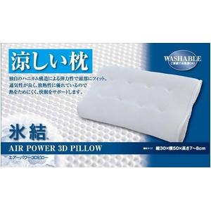 洗える涼しい枕 - 拡大画像