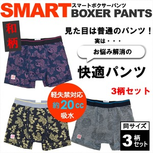 SMART BOXER PANTS(スマートボクサーパンツ)和柄/軽失禁対応(3柄セット)/TEIJINテイジン Lサイズ h01