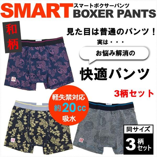 SMART BOXER PANTS(スマートボクサーパンツ)和柄/軽失禁対応(3柄セット)/TEIJINテイジン Lサイズf00