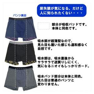 SMART BOXER PANTS(スマートボクサーパンツ)和柄/軽失禁対応(3柄セット)/TEIJINテイジン Lサイズ f04
