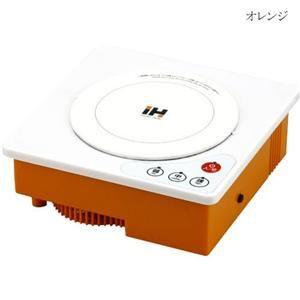 カジュアルミニIHクッキングヒーター オレンジ BGW-064