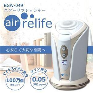 エアーリフレッシャー BGW-049 - 拡大画像