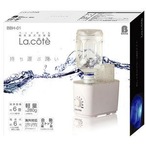 ペットボトル超音波式加湿器 La cote(ラ・コート) スノーホワイト - 拡大画像